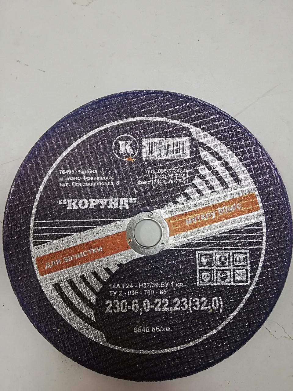 """ТМ """"КОРУНД""""  Відрізний диск по металу  150*1,6*22,2 мм  (25шт)"""
