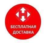 Бесплатная доставка по Украине