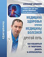 Шишонин Медицина здоровья против медицины болезней: другой путь