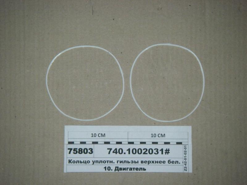 Кольцо упл. гильзы тонкое бел. силикон (Балаково) 740.1002031#