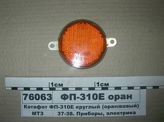 Катафот круглый (оранжевый) (пр-во Руслан-Комплект) 1616 ФП-311А