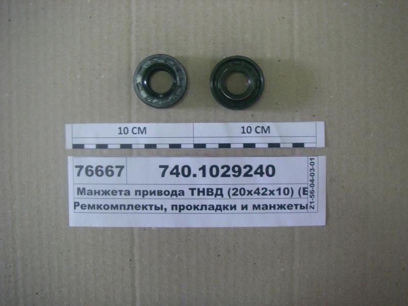 Манжета привода ТНВД (20х42х10) (пр-во КАМАЗ) 740.1029240
