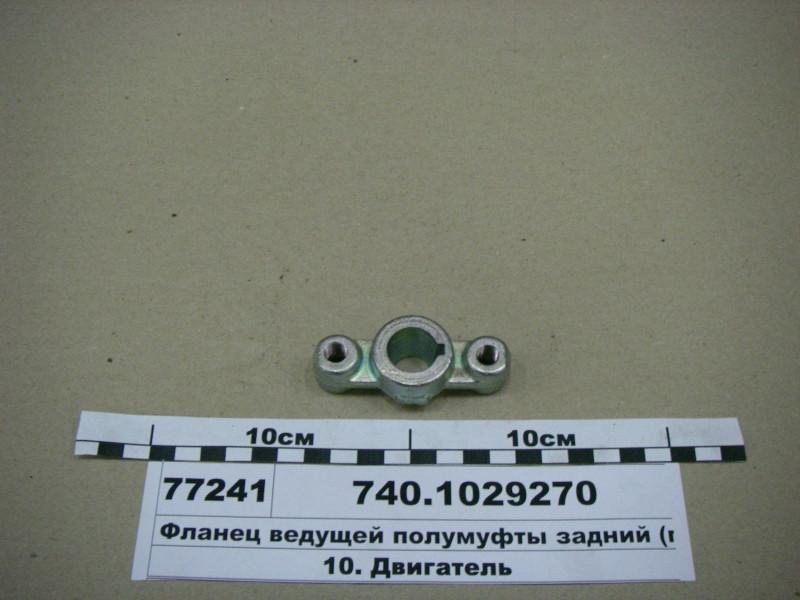 Фланець провідної напівмуфти задній (вир-во КАМАЗ) 740.1029270