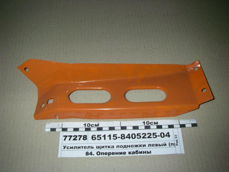Усилитель щитка подножки левый (пр-во КАМАЗ) 65115-8405225-04