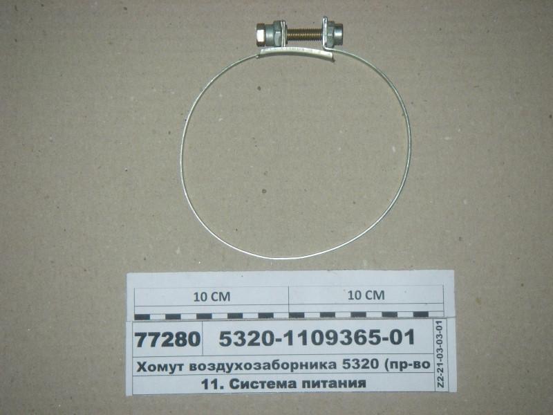 Хомут воздухозаборника 5320 (пр-во КАМАЗ) 5320-1109365-01