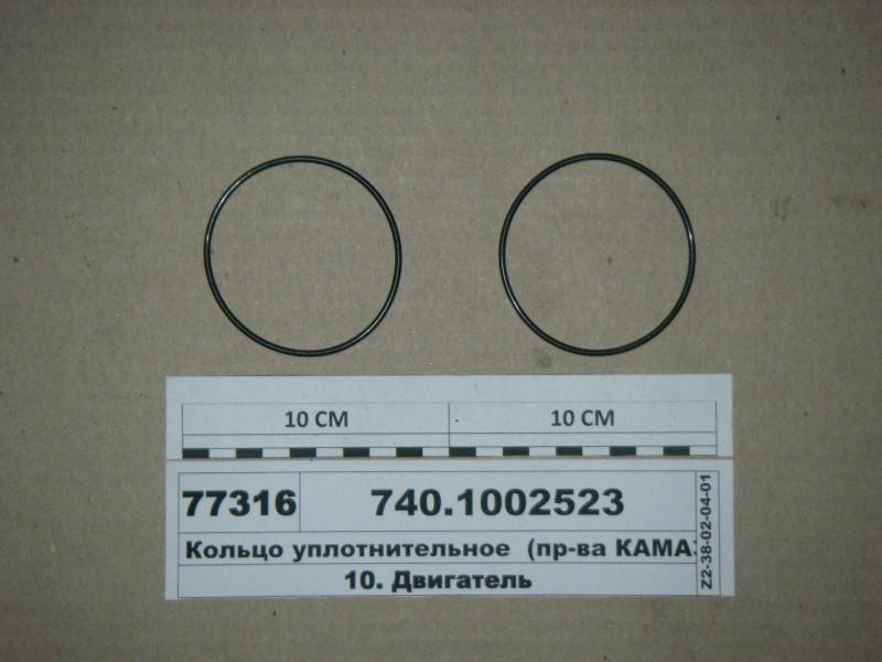 Кольцо уплотнительное  (пр-ва КАМАЗ) 740.1002523