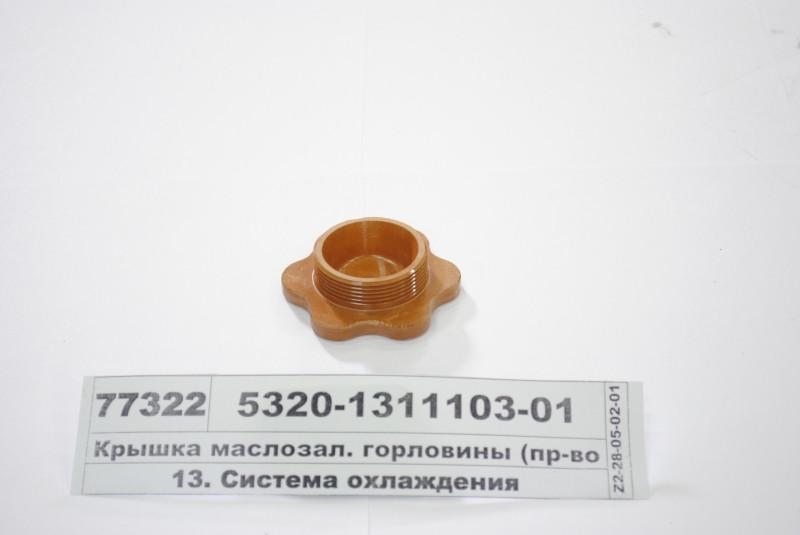 Крышка маслозал. горловины (пр-во КАМАЗ) 5320-1311103-01