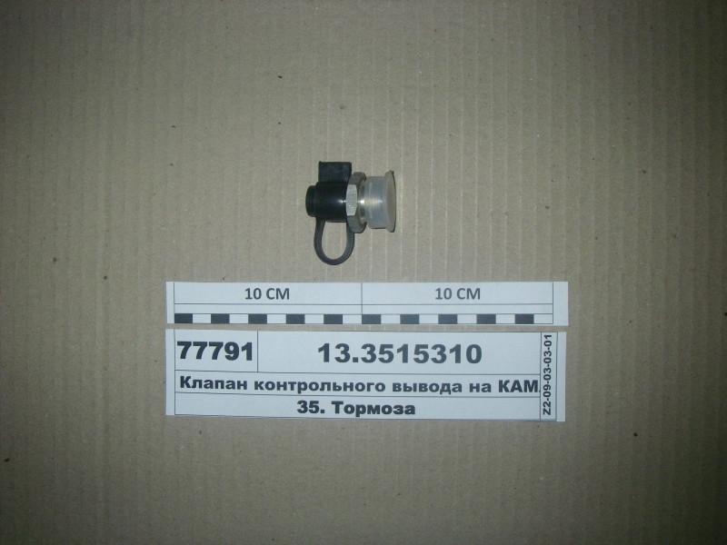 Клапан контрольного вывода (ПААЗ) 13.3515310