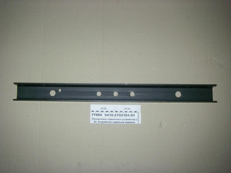 Поперечина седельного устройства (пр-во КАМАЗ) 5410-2702101-01