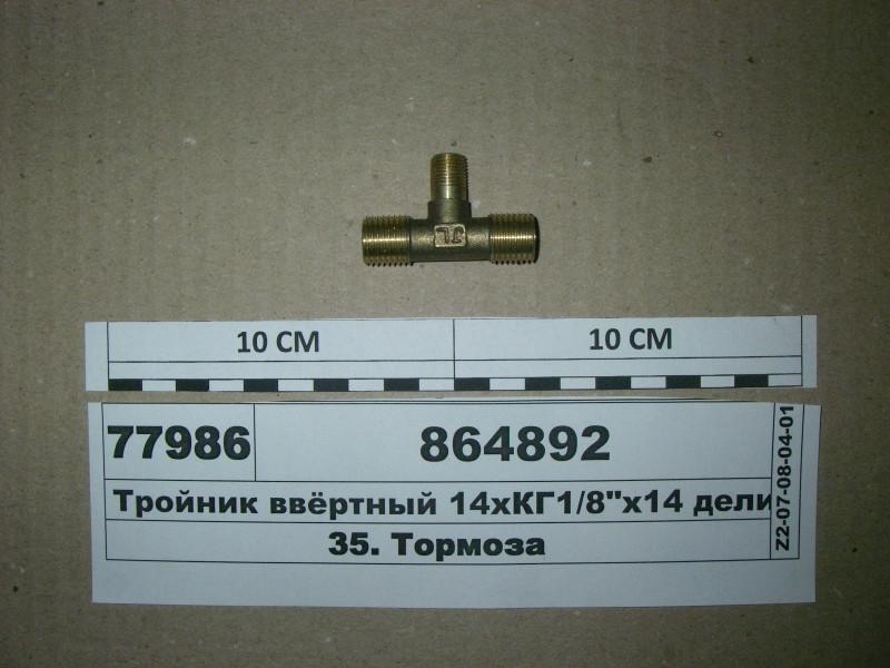"""Тройник 14х1/8""""х14 ввертный делителя (Россия) 864892"""