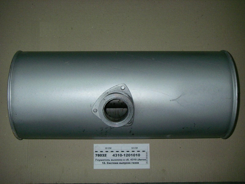 Глушитель выхлопа в сб. 4310 (СТМ S.I.L.A.) (Украина) 4310-1201010