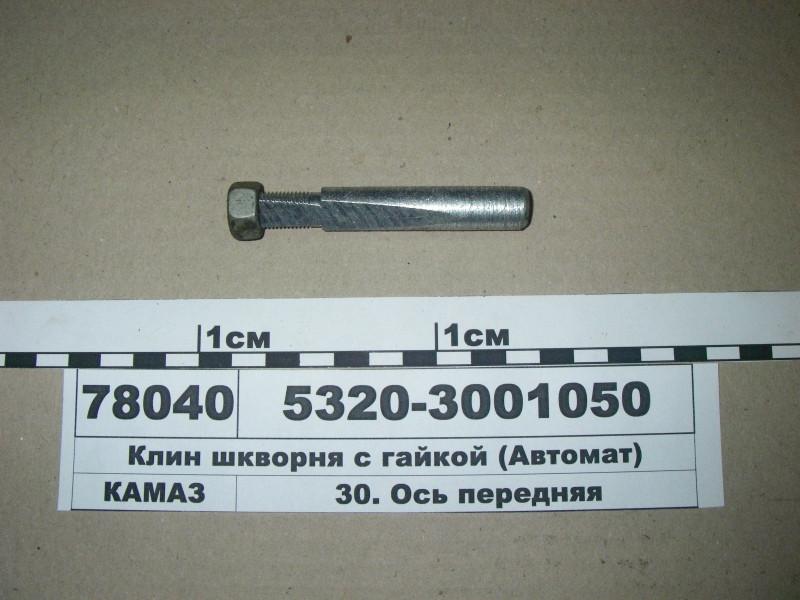 Клин шкворня с гайкой (ЛТЗ) 5320-3001025+1/61015