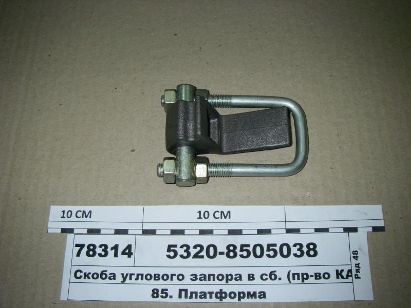 Скоба углового запора в сб. (пр-во КАМАЗ) 5320-8505038
