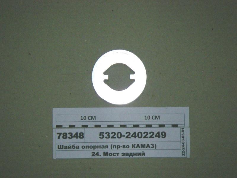 Шайба опорная (пр-во КАМАЗ) 5320-2402249