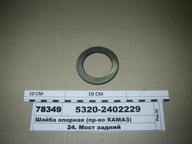 Шайба опорная (пр-во КАМАЗ) 5320-2402229