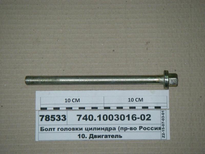 Болт головки цилиндра (ДЗЗЧ, Н.Челны) 740.1003016-02