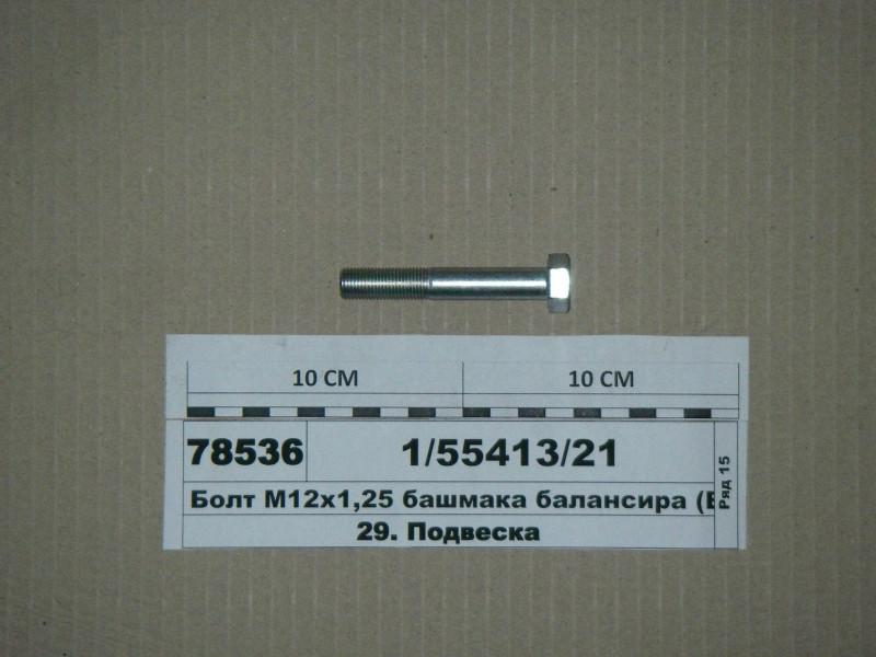 Болт М12х1,25х75х30х8,8 башмака балансира (Белебей) 1/55413/21