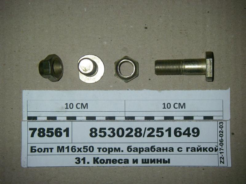 Болт М16х1,5-50 торм. барабана с гайкой (Россия) 853028/251649