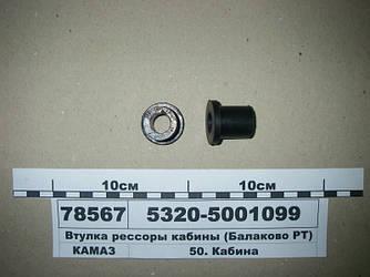 Втулка рессоры кабины (БРТ Балаково) 5320-5001099