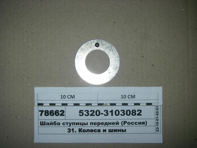 Шайба ступицы передней (СТМ S.I.L.A., Н.Челны) 5320-3103082