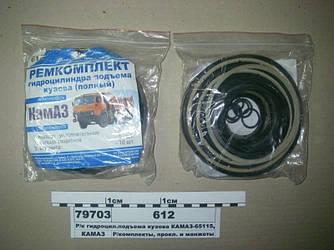 Р/к гидроцил. КАМАЗ-65115, -55111 подъема кузова (Украина) 612