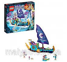 Lego Elves 41073 Корабель Наиды