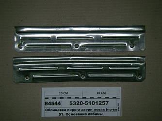 Облицовка порога двери левая (пр-во КАМАЗ) 5320-5101257