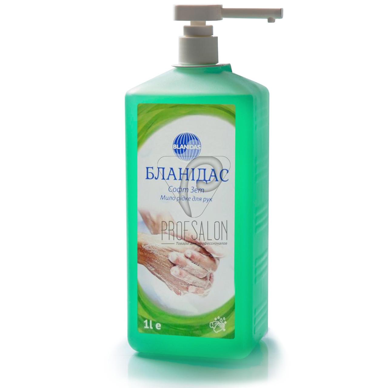 Жидкое мыло Бланидас Софт Зет 1л, профессиональное, для гигиеничесской дезинфекции рук и кожи
