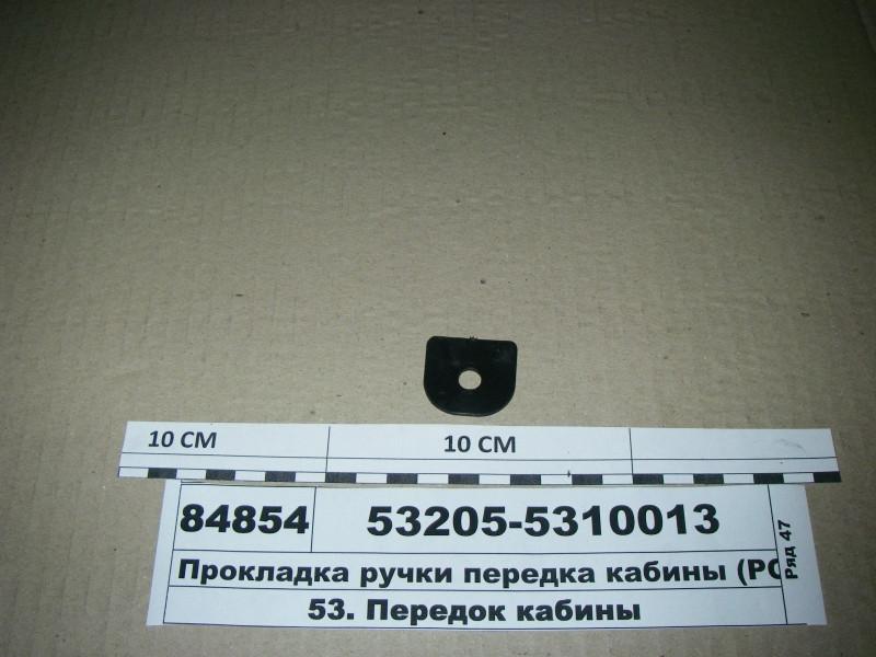 Прокладка ручки передка кабіни (РОСТАР) 53205-5310013