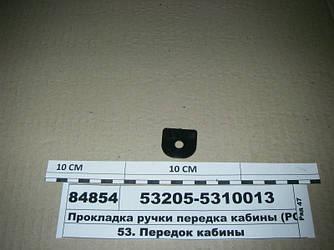 Прокладка ручки передка кабины (РОСТАР) 53205-5310013