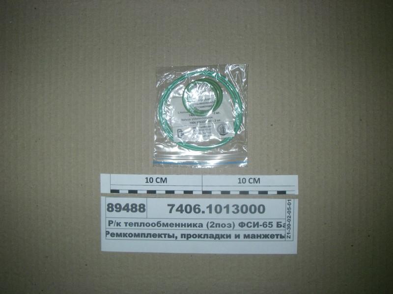Р/к теплообменника (2поз) КАМАЗ Евро-2, ФСИ-65 фтор/силикон (КАМРТИ, Строймаш) 7406.1013000У