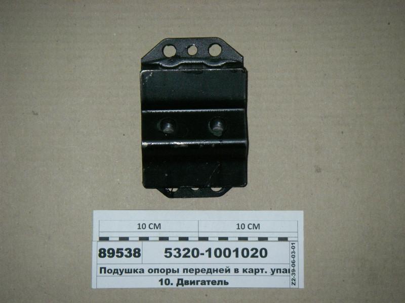 Подушка опоры передней в КАРТ. УПАК. (БРТ-РУ) 5320-1001020
