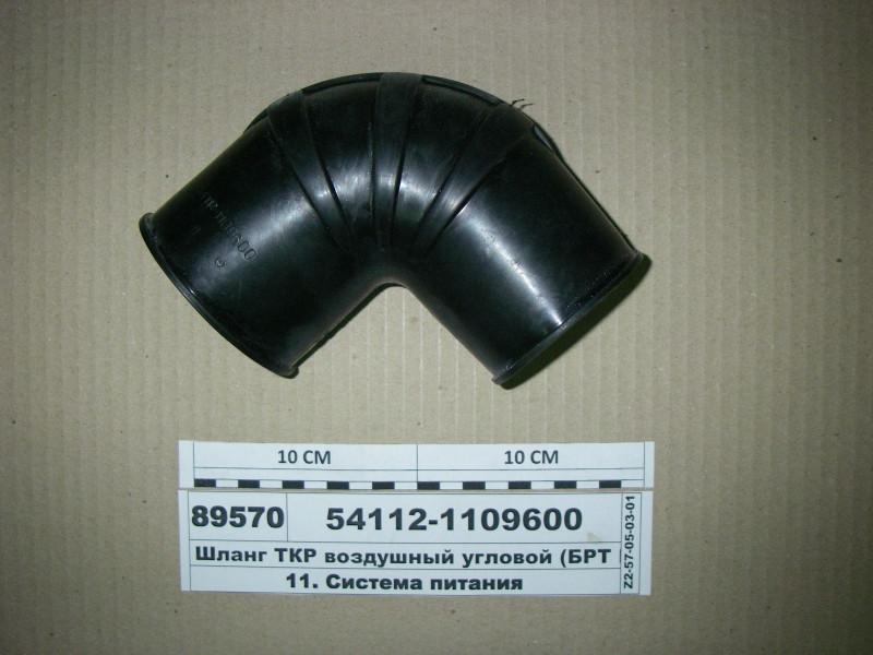 Шланг ТКР воздушный угловой (БРТ Балаково) 54112-1109600
