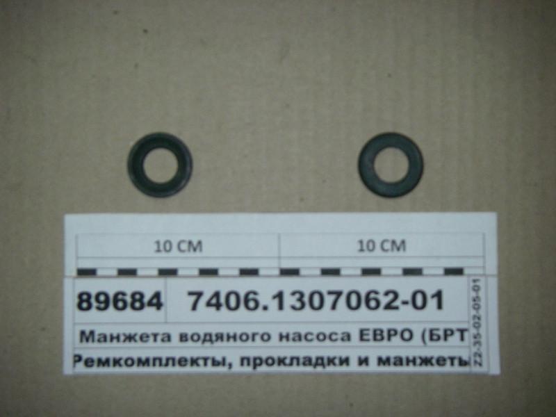 Манжета водяного насоса ЕВРО-2 (17х32х5) (БРТ Балаково) 7406.1307062-01