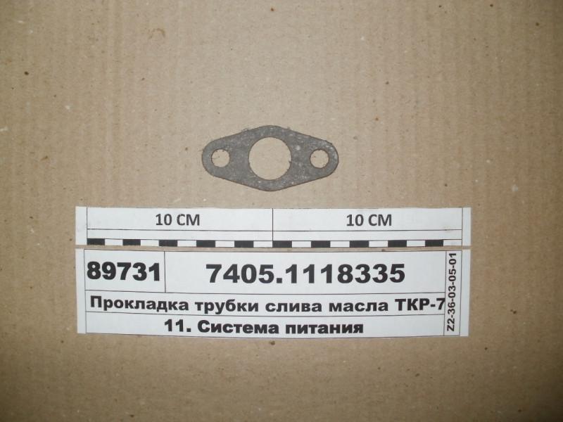 Прокладка трубки слива масла ТКР-7С-6 (УрАТИ) 7405.1118335