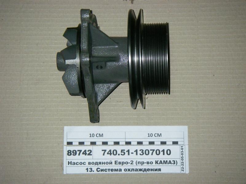 Насос водяной Евро-2 шкив на 2 ремня: обычный и 10-ти ручейковый (пр-во КАМАЗ) 740.51-1307010