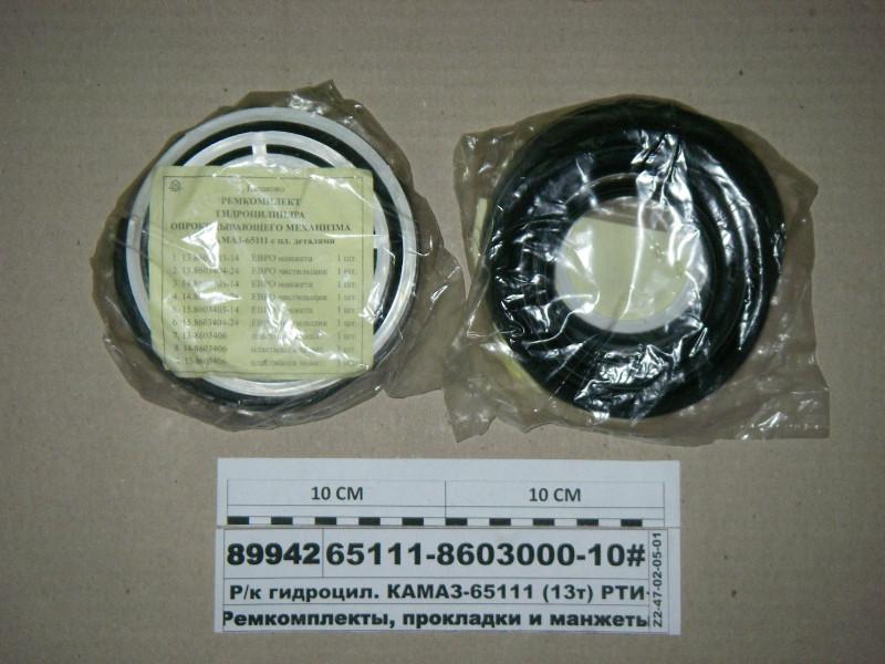 Р/к гидроцил. КАМАЗ-65111 (13т) РТИ+пласт. (9поз, 9шт) (Балаково) 65111-8603000-10#