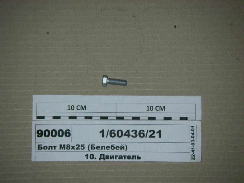 Болт М8х25 (Белебей) 1/60436/21