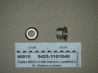 Гайка М22х1,5-6Н колеса с шайбой в сборе (ТМ S.I.L.A., Н.Челны) 5425-3101040