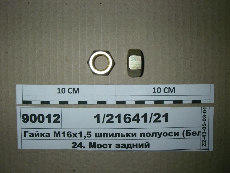 Гайка М16х1,5 шпильки полуоси (Белебей) 1/21641/21