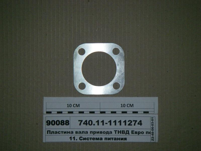 Пластина вала привода ТНВД Евро передняя (упругая большая) 740.11-1111274