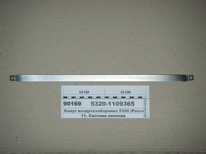 Хомут воздухозаборника 5320 (Россия) 5320-1109365