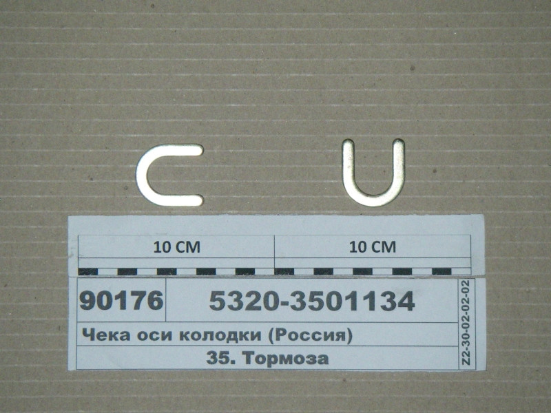 Чека оси колодки (Россия) 5320-3501134