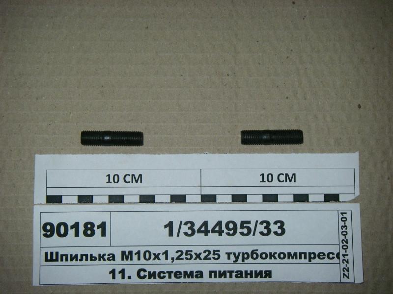 Шпилька М10х1,25х25 турбокомпрессора 1/34495/33