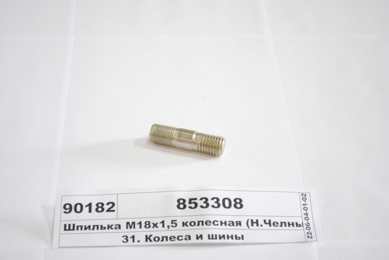 Шпилька М18х1,5 колесная (Н.Челны) 853308