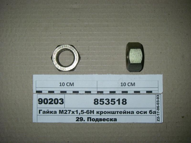 Гайка М27х1,5-6Н кронштейна оси балансира (Н.Челны, ТМ S.I.L.A.) 853518