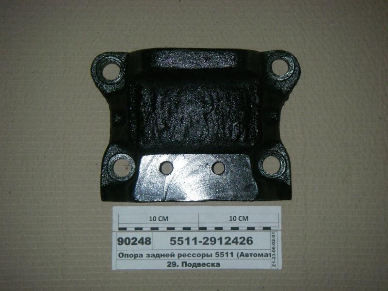 Опора задней рессоры 5511 самосвал (Автомат) 5511-2912426