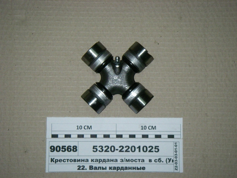 Крестовина кардана з/моста  в сб. (УКД, ПРАМО) 5320-2201025(26)