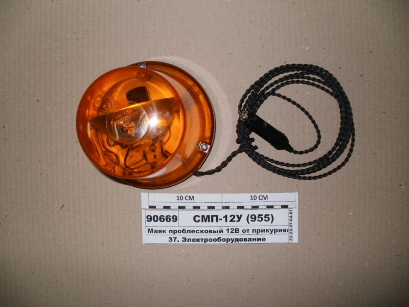 Маяк проблесковый 12В от прикуривателя, на магните  СМП-12У (955)