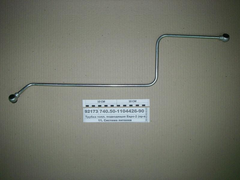 Трубка топл. подводящая Евро-2 (пр-во КАМАЗ) 740.50-1104426-90